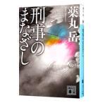刑事のまなざし /薬丸岳