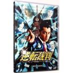 DVD/逆転裁判