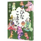ひなこまち(しゃばけシリーズ11) /畠中恵