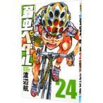 弱虫ペダル  24  秋田書店 渡辺航