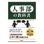 人事部の教科書 /高橋幸子