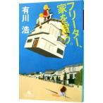 フリーター、家を買う。/有川浩画像