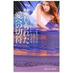 禁じられた愛への切符 /クロエ・ハリス