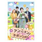 アンニョン!コ・ボンシルさん DVD−BOX2