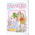 海月姫外伝 BARAKURA−薔薇のある暮らし−/東村アキコ