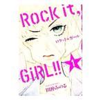 ロケット☆ガール−Rock it, GiRL!!− 1/田仲みのる