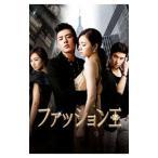 ファッション王 DVD−BOX2