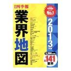 会社四季報業界地図 【2013年版】 /東洋経済新報社