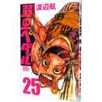 弱虫ペダル 25/渡辺航