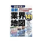 最新業界地図 【2013年版】 /成美堂出版