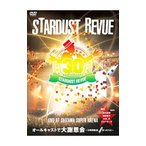 STARDUST REVUE 30th Anniversary Tour オールキャストで大謝恩会〜5時間程度まったりと〜