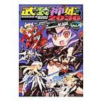 武装神姫2036 4/BLADE