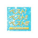 オムニバス/ベスト!ベスト!!ベスト2!!!〜NON STOP MIX〜MIXED BY DJ HIROKI