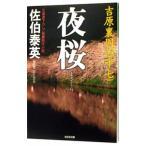 夜桜(吉原裏同心シリーズ17) /佐伯泰英