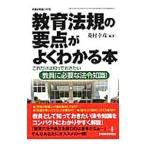 教育法規の要点がよくわかる本 /菱村幸彦