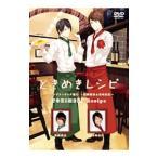 DVD/ときめきレシピ チャレンジクッキング編〜松岡禎丞&島崎信長〜