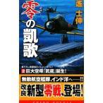 零の凱歌(2)−巨大空母『武蔵』誕生!−/遙士伸