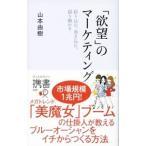 「欲望」のマーケティング /山本由樹