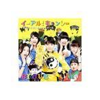 9nine/イーアル!キョンシー feat.好好!キョンシーガール|Brave 初回限定盤B