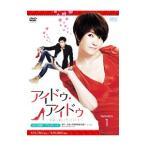 アイドゥ・アイドゥ〜素敵な靴は恋のはじまり DVD−BOX1