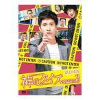 神のクイズ シーズン3 DVD−BOX