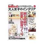 InRed 大人女子のインテリア  e-MOOK