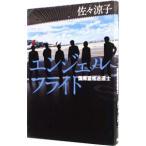 エンジェルフライト 国際霊柩送還士 /佐々涼子