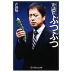 ブラックマヨネーズ吉田敬のぶつぶつ/吉田敬(1973〜)
