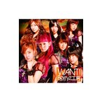 Berryz工房/WANT!(初回生産限定盤B)