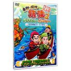 東野・岡村の旅猿2 プライベートでごめんなさい・・・北海道・屈斜路湖カヌーで行く秘湯の旅 プレミアム完全版