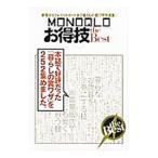 Yahoo!ネットオフ ヤフー店MONOQLOお得技the Best/晋遊舎