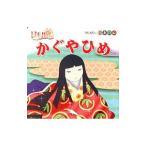 かぐやひめ 日本のむかしばなしシリーズ2 /ポプラ社