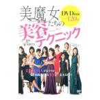 DVDBOOK 美魔女たちの美容テクニック/TEAM美魔女