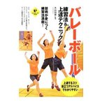 バレーボール練習法&上達テクニック/大山加奈