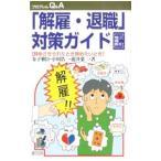 「解雇・退職」対策ガイド/金子雅臣
