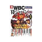 "WBC""侍ジャパン""2013 /"
