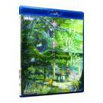 Blu-ray/言の葉の庭