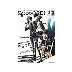 Yahoo!ネットオフ ヤフー店別冊spoon. vol.31/プレビジョン