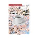 コーヒーと恋愛/獅子文六