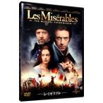 レ ミゼラブル  DVD