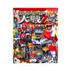 仮面ライダー×スーパー戦隊×宇宙刑事スーパーヒーロー大戦Z超百科