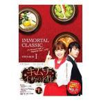 キムチ〜不朽の名作 完全版 DVD−BOX1