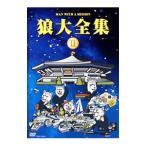 DVD/狼大全集 II 初回限定版