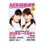 AKB48総選挙公式ガイドブック 2013/AKB48グループ
