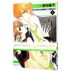 BROTHERS CONFLICT feat.Natsume 1/野切耀子