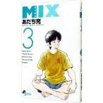 MIX 3/あだち充