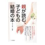 Yahoo!ネットオフ ヤフー店親が読む、子どもの結婚の本 /岩下宣子