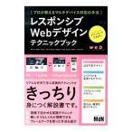 レスポンシブWebデザインテクニックブック/野田一輝