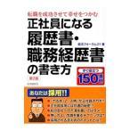 正社員になる履歴書・職務経歴書の書き方 /就活フォーラム21