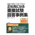 正社員になる面接試験回答事例集 /就活フォーラム21